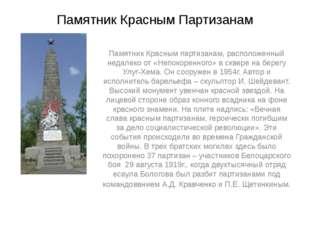 Памятник Красным Партизанам Памятник Красным партизанам, расположенный недале