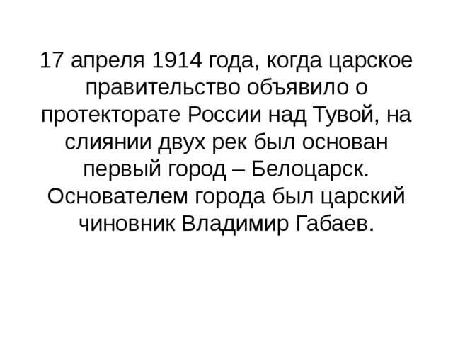 17 апреля 1914 года, когда царское правительство объявило о протекторате Росс...