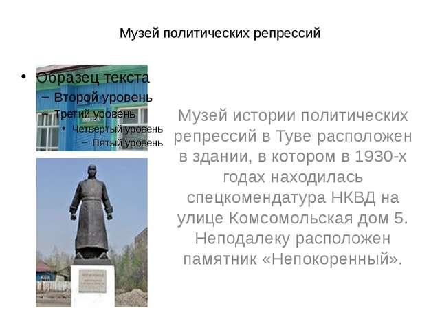 Музей политических репрессий Музей истории политических репрессий в Туве расп...