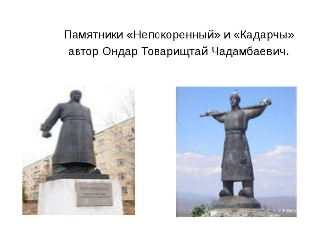 Памятники «Непокоренный» и «Кадарчы» автор Ондар Товарищтай Чадамбаевич.