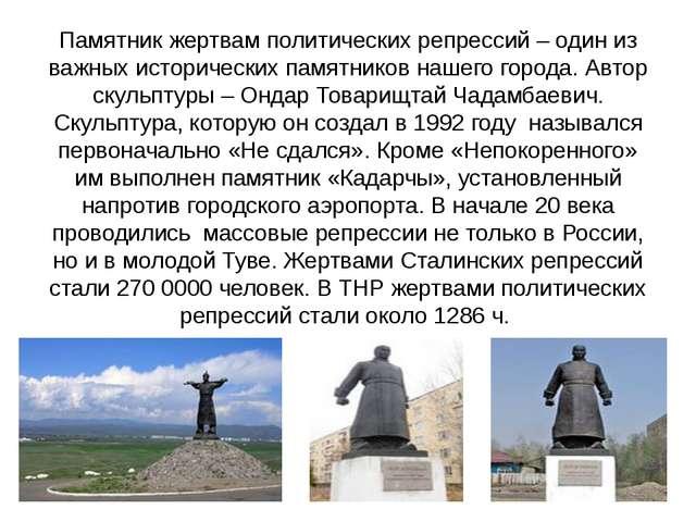 Памятник жертвам политических репрессий – один из важных исторических памятни...