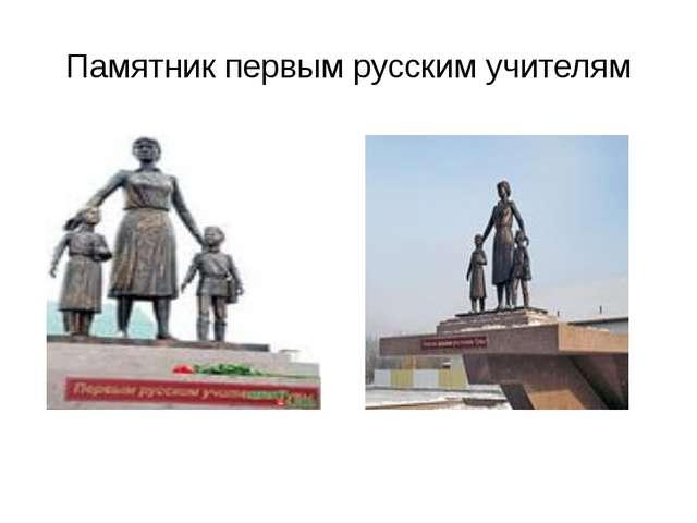 Памятник первым русским учителям