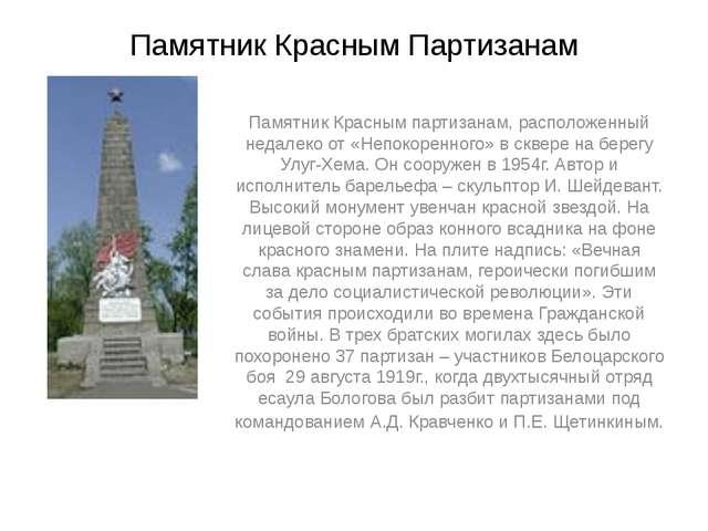 Памятник Красным Партизанам Памятник Красным партизанам, расположенный недале...