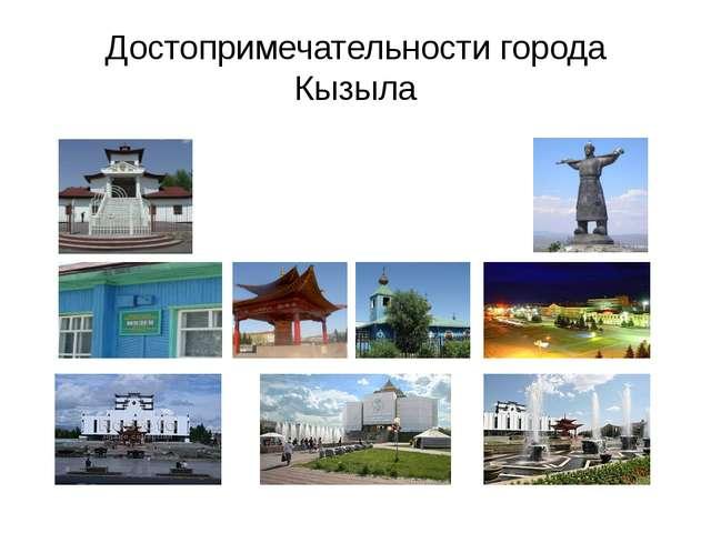 Достопримечательности города Кызыла