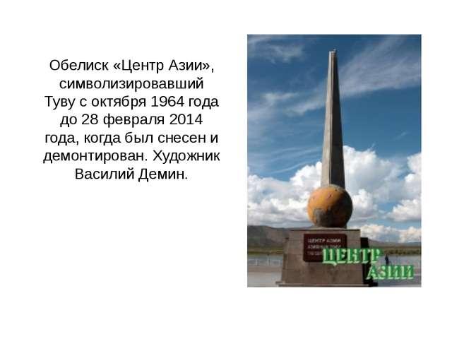 Обелиск «Центр Азии», символизировавший Туву с октября 1964 года до 28 феврал...