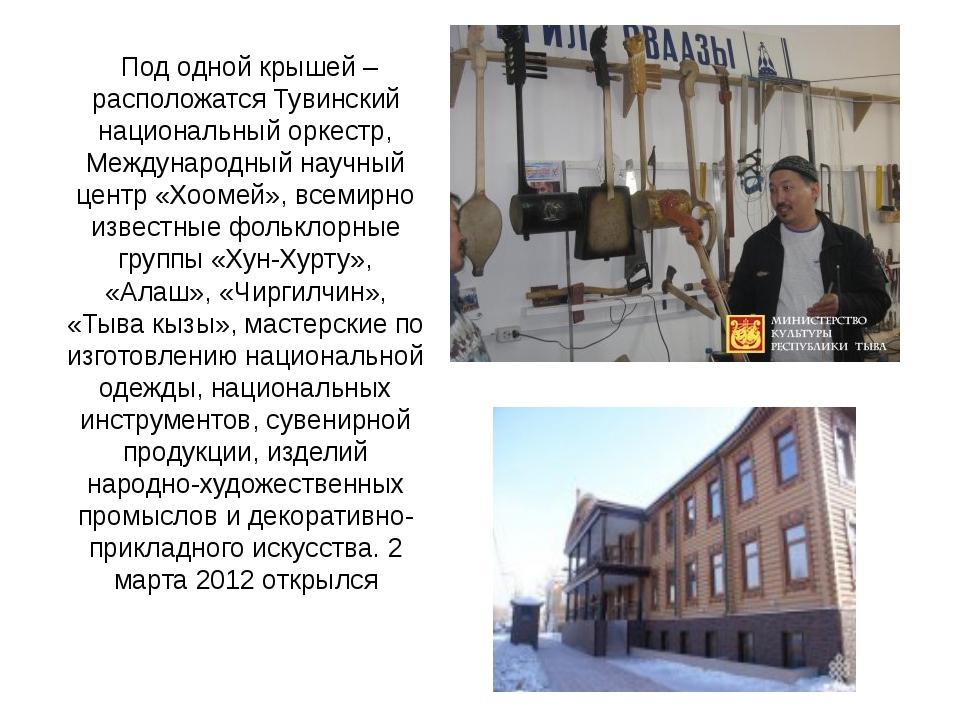Под одной крышей – расположатся Тувинский национальный оркестр, Международны...