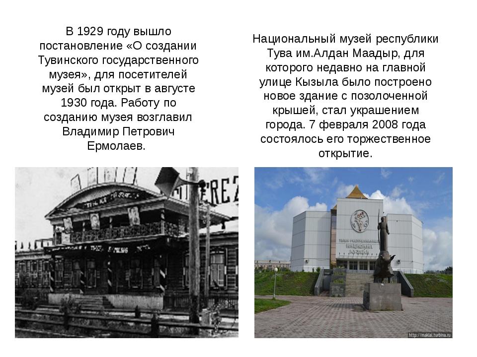 В 1929 году вышло постановление «О создании Тувинского государственного музея...
