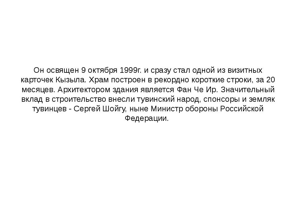 Он освящен 9 октября 1999г. и сразу стал одной из визитных карточек Кызыла. Х...