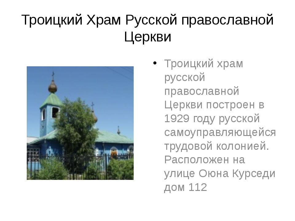 Троицкий Храм Русской православной Церкви Троицкий храм русской православной...