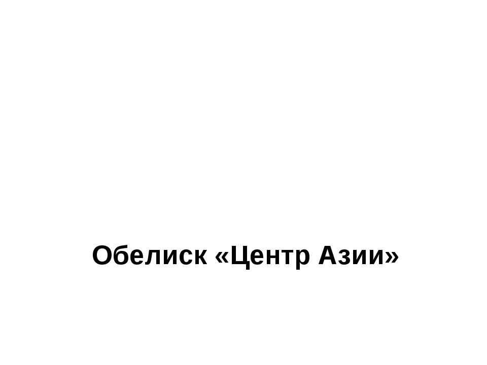Обелиск «Центр Азии»