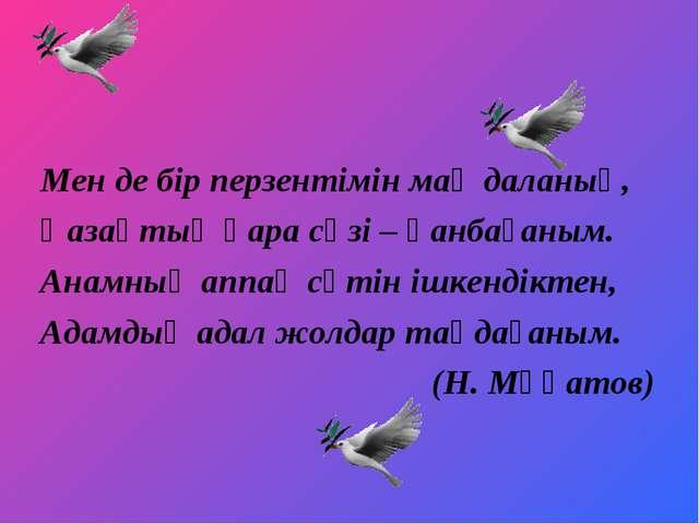 Мен де бір перзентімін маң даланың, Қазақтың қара сөзі – қанбағаным. Анамның...