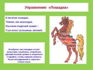 Упражнение  «Лошадка» Я весёлая лошадка,  Тёмная, как шоколадка. Язычком п