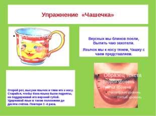 Упражнение  «Чашечка» Открой рот, высуни язычок и тяни его к носу. Старайся,