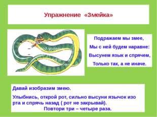Упражнение  «Змейка» Давай изобразим змею.  Улыбнись, открой рот, сильно вы