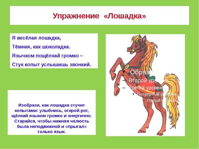 Упражнение  «Лошадка» Я весёлая лошадка,  Тёмная, как шоколадка. Язычком п...