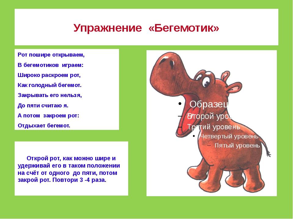 Упражнение  «Бегемотик» Рот пошире открываем, В бегемотиков  играем: Широк...