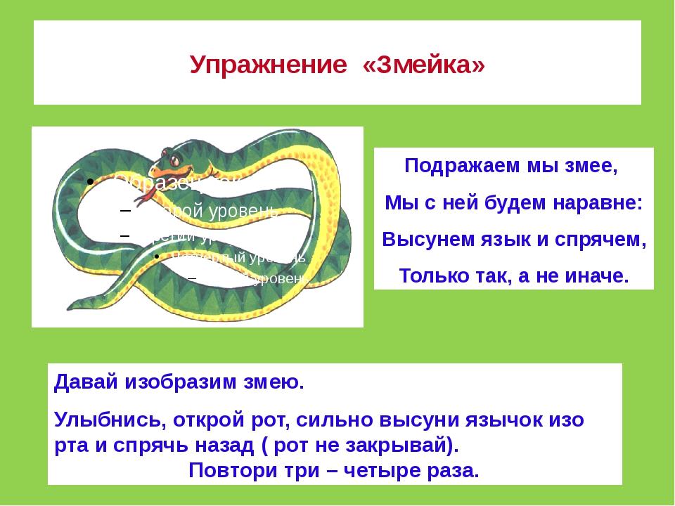 Упражнение  «Змейка» Давай изобразим змею.  Улыбнись, открой рот, сильно вы...