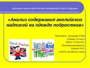 Школьная научно-практическая конференция «Шаг в будущее» «Анализ содержания а
