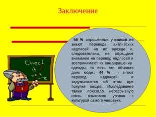 Заключение 56 % опрошенных учеников не знают перевода английских надписей на