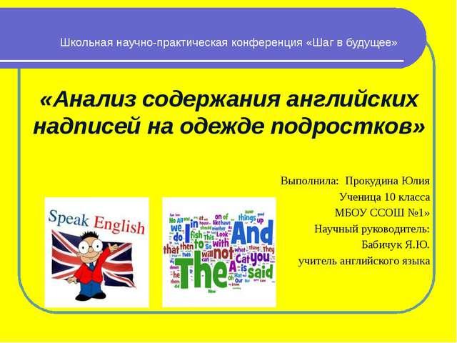 Школьная научно-практическая конференция «Шаг в будущее» «Анализ содержания а...