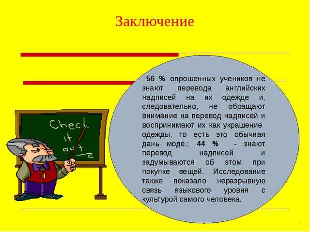 Заключение 56 % опрошенных учеников не знают перевода английских надписей на...