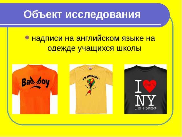 Объект исследования надписи на английском языке на одежде учащихся школы
