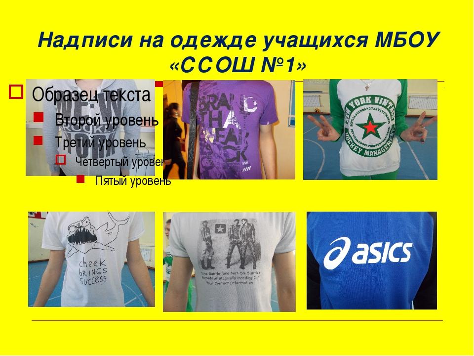 Надписи на одежде учащихся МБОУ «ССОШ №1»