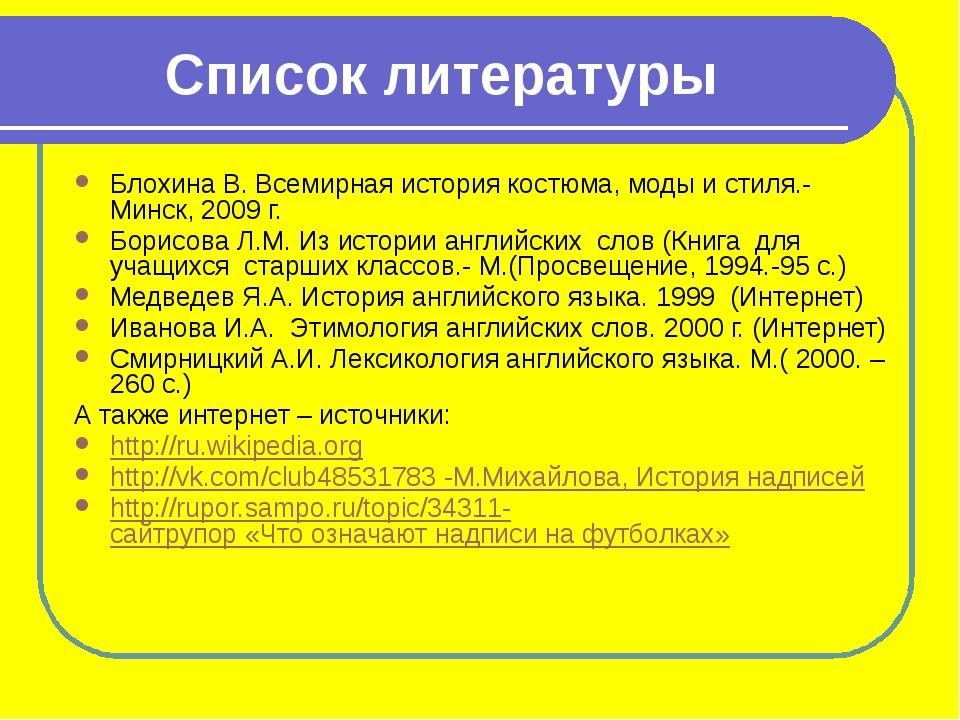 Список литературы Блохина В. Всемирная история костюма, моды и стиля.- Минск,...