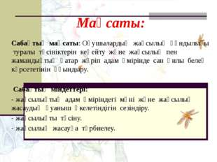 Мақсаты: Сабақтың мақсаты: Оқушылардың жақсылық құндылығы туралы түсініктерін