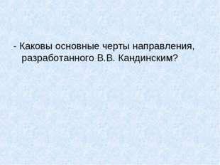 - Каковы основные черты направления, разработанного В.В. Кандинским?