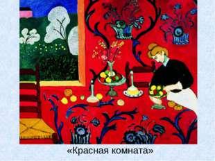 «Красная комната»