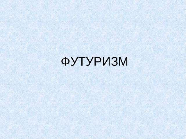 ФУТУРИЗМ