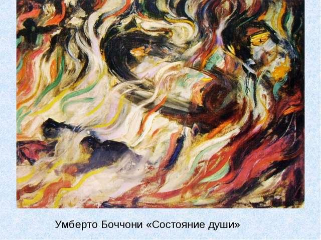 Умберто Боччони «Состояние души»