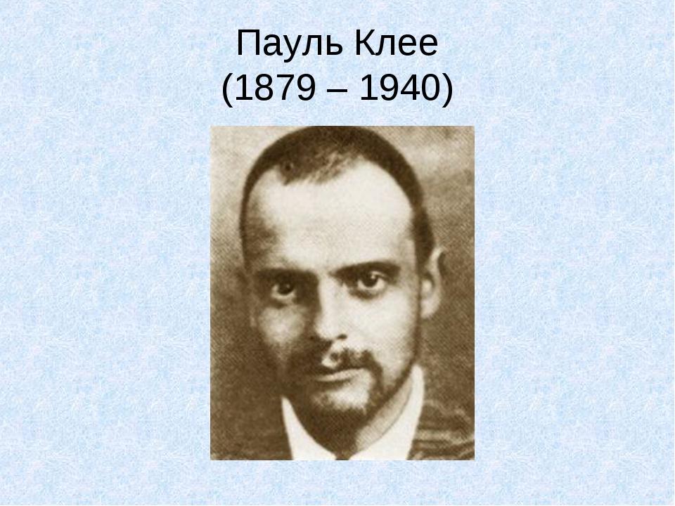 Пауль Клее (1879 – 1940)