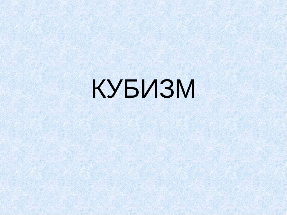 КУБИЗМ