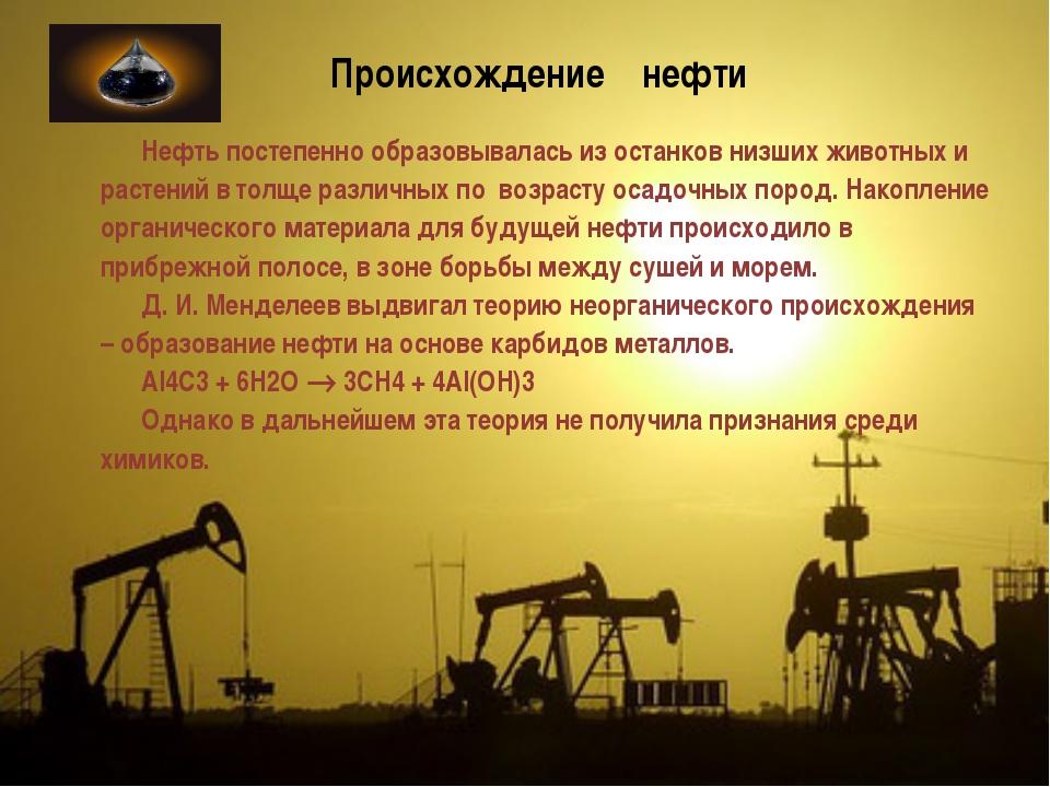 Связанная нефть это