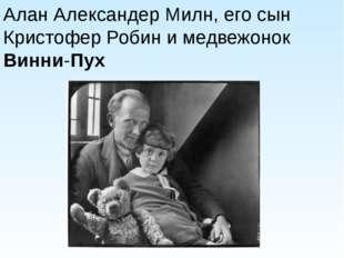 Алан Александер Милн, его сын Кристофер Робин и медвежонок Винни-Пух