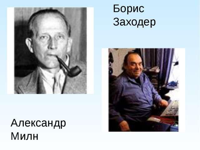 Александр Милн Борис Заходер