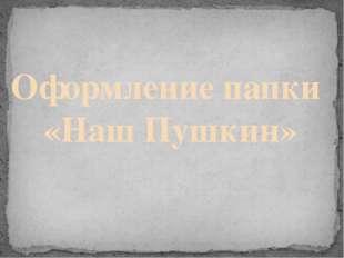 Оформление папки «Наш Пушкин»