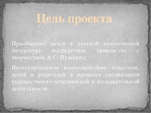 Цель проекта Приобщение детей к русской классической литературе посредством з