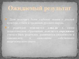 . Дети получают более глубокие знания о русской культуре, о быте и традициях