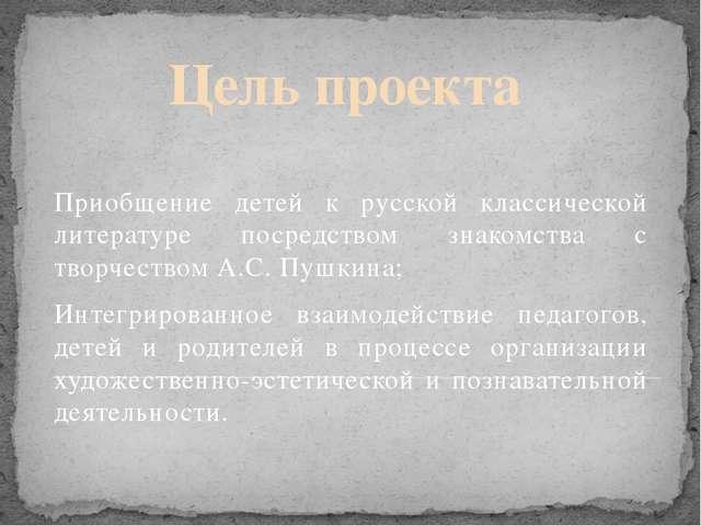 Цель проекта Приобщение детей к русской классической литературе посредством з...