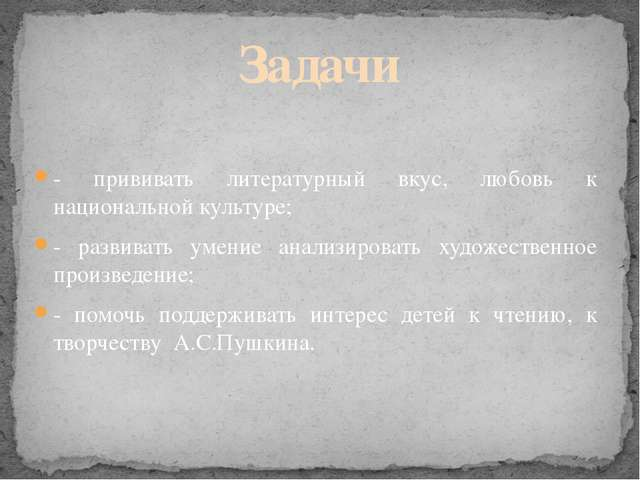 - прививать литературный вкус, любовь к национальной культуре; - развивать ум...