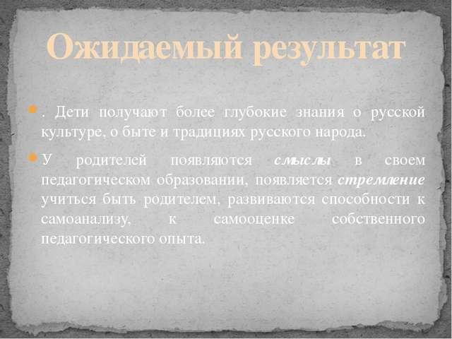 . Дети получают более глубокие знания о русской культуре, о быте и традициях...