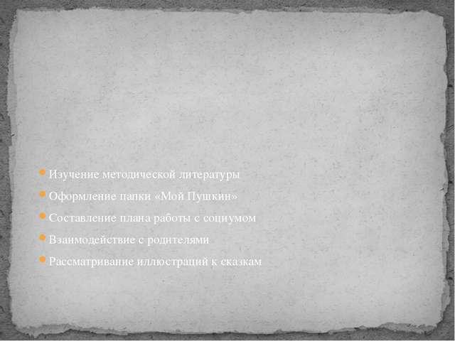I этап Подготовительный Изучение методической литературы Оформление папки «М...