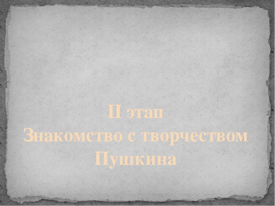 II этап Знакомство с творчеством Пушкина