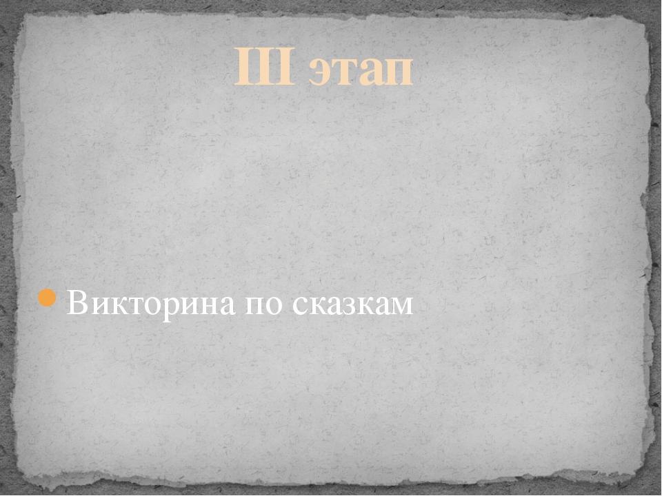 Викторина по сказкам III этап Заключительный