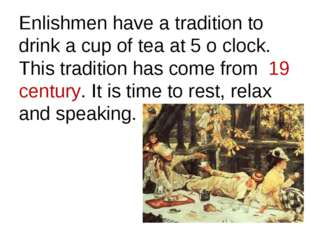 Enlishmen have a tradition to drink a cup of tea at 5 o clock. This tradition