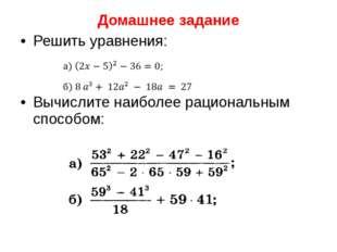 Домашнее задание Решить уравнения: Вычислите наиболее рациональным способом: