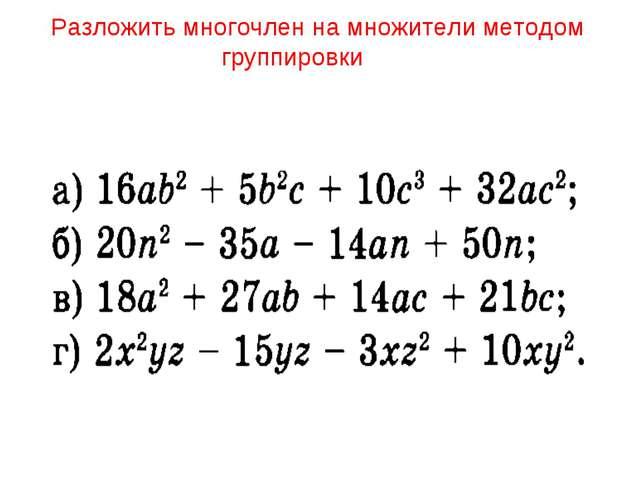 Разложить многочлен на множители методом группировки